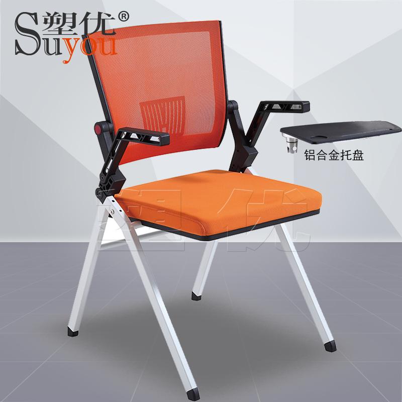 高规格会议室座椅网布靠背翻转坐板活动扶手折叠椅 SY7701