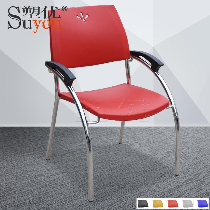 塑料座背会客椅一体扶手椅架洽谈椅稳固4脚会议椅堆落层叠SY3036